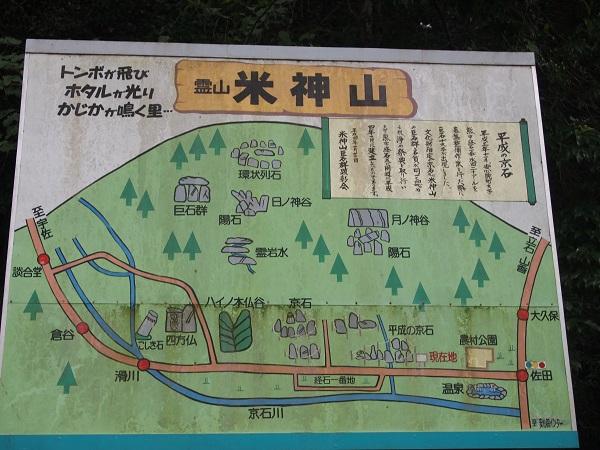 佐田京石米神山