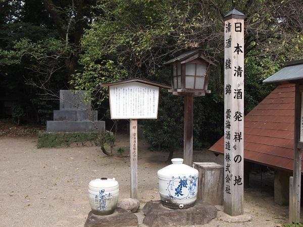 都萬神社日本酒発祥