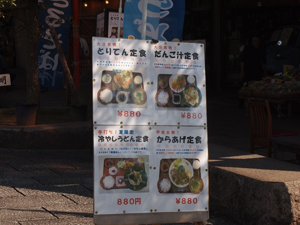 宇佐神社料理