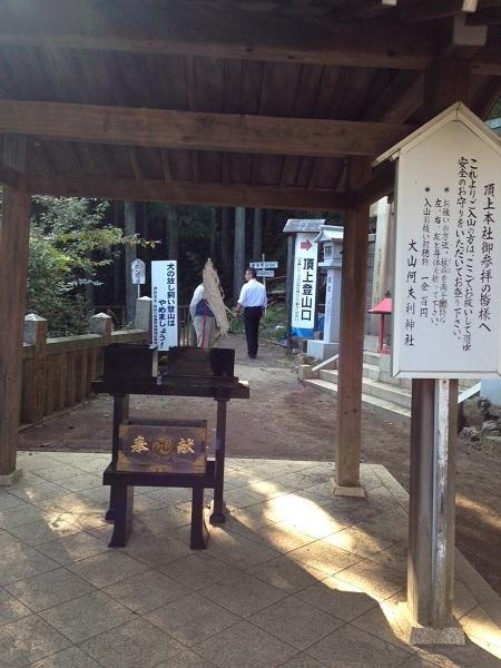 大山阿夫利神社奥の院へ
