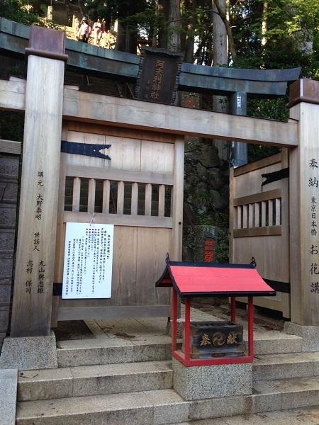 大山阿夫利神社奥の院鳥居