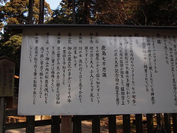 鹿島神宮七不思議