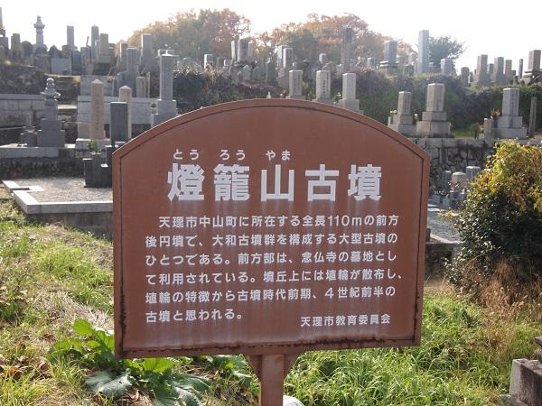 山の辺の道燈籠山古墳標識