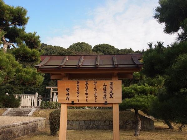 山の辺の道景行天皇陵1