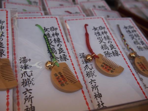 六所神社湯津爪櫛御守り1