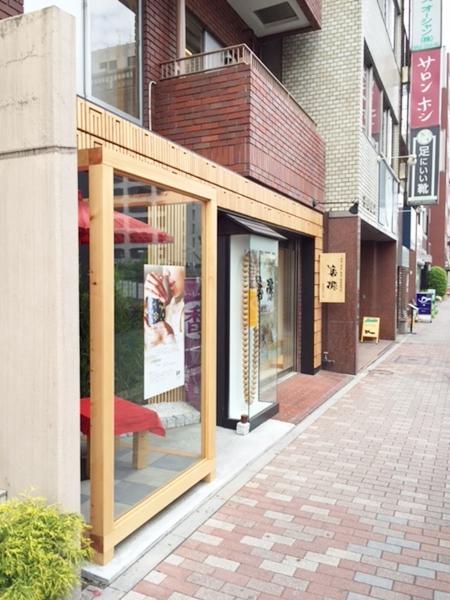 銀座の香源堂カフェに行ってきました