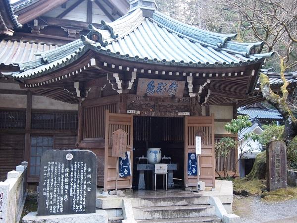 大雄山最乗寺 金剛水堂