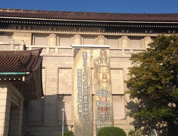 東京国立博物館平成の秘仏